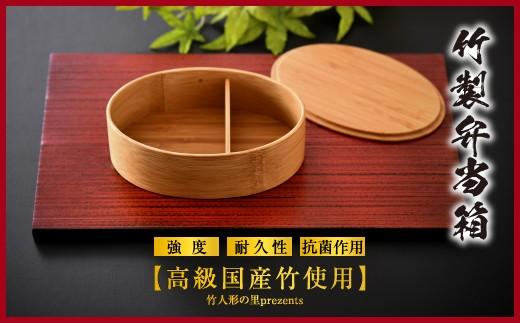 [B-3206] 竹人形の里「竹製弁当箱」