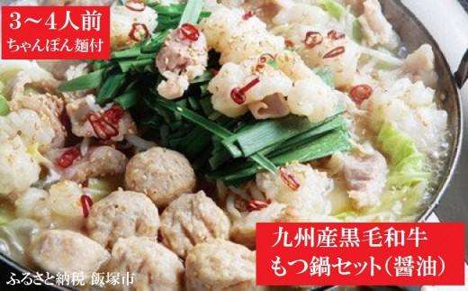 【B-024】【癒心房】九州産黒毛和牛もつ鍋セット(醤油) 3~4人前