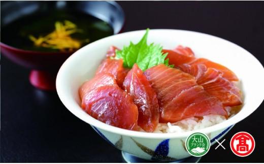 【18239】〈山芳海産〉づけ丼の素 ぶり(大山ブランド会)