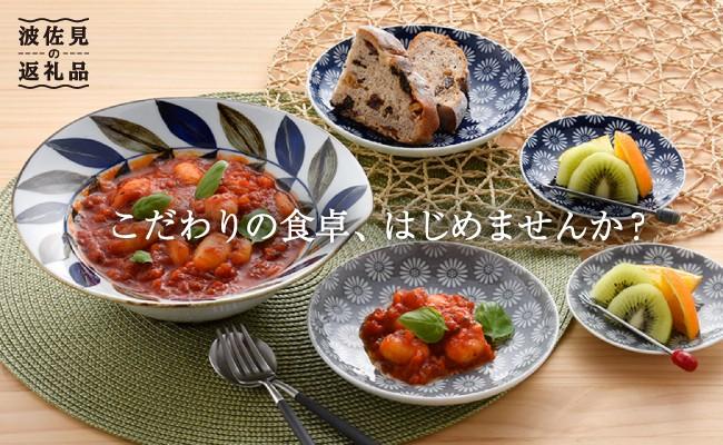 NB11 【波佐見焼】大人気の波佐見焼 ここだけのオリジナルセットアップ商品!!-1