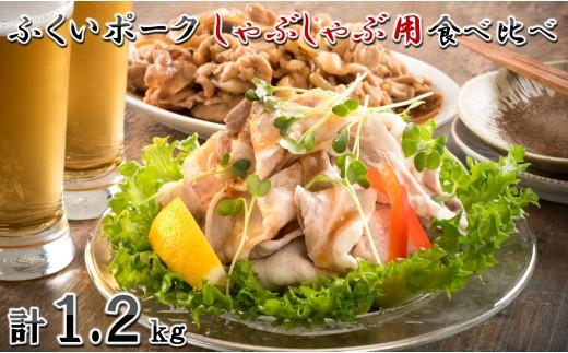 [A-1952] 肉研のふくいポーク食べ比べ ロース & バラ 計1.2kg