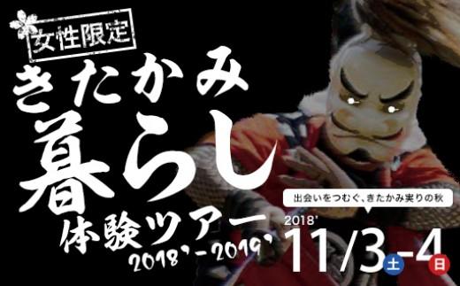 きたかみ暮らし体験ツアー秋の陣1泊2日 東京駅発着11月3日開催分