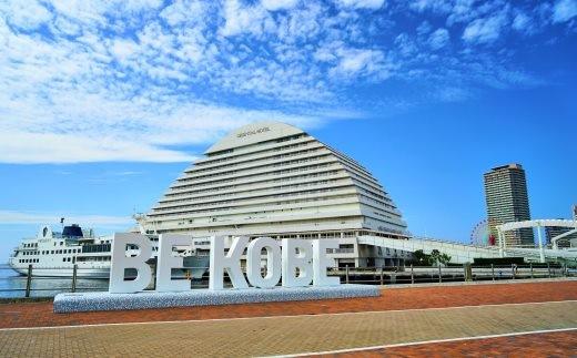1009:神戸市観光・ホテル旅館協会 Kクーポン施設利用券(2枚)