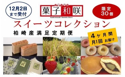 [C352]【菓子和咲スイーツコレクション】柏崎産満足コース(4回発送)