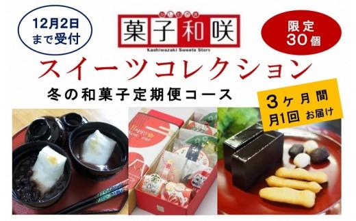 [F211]【菓子和咲スイーツコレクション】冬の和菓子コース(3回発送)