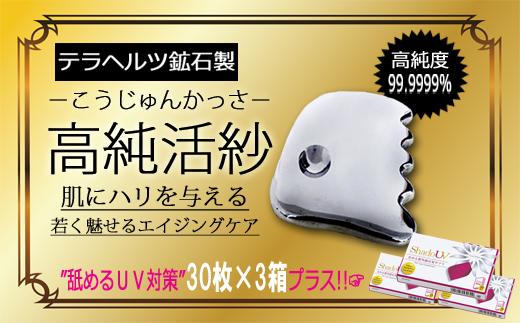 【110001】かっさ顔マッサージほうれい線肩凝り冷え性老化紫外線予防