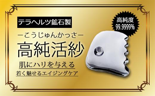 【66007】かっさ顔マッサージほうれい線しわ凝り肌引き締めケア