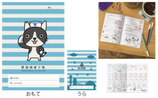 056:みにゃと 愛猫健康手帳