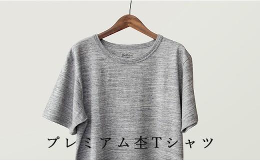 [B-37] (「ファクトリエ」コラボ商品) プレミアム杢オーガニックTシャツ