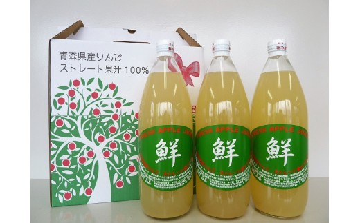 【27-A004】青森県産ジュース3本セット(りんご3本)
