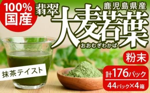B0-018 鹿児島のおいしい青汁「翡翠 大麦若葉」