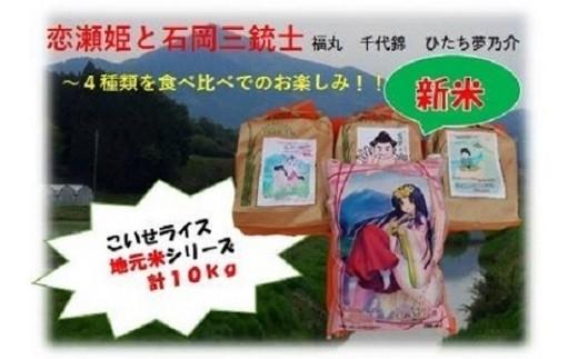 (485) 恋瀬姫と石岡三銃士 合計10kg 4種類(地元産)【30年産】