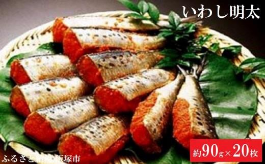 【A-056】いわし明太(20枚)