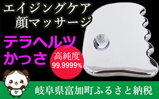 【33054】テラヘルツかっさ化粧品美顔器ケイ素マッサージパワーストーン