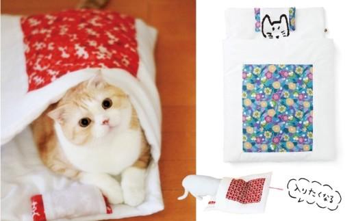 208:おやすみニャン かわいい寝姿を自慢できる 猫用和布団