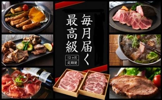 【定期便】岐阜県産ヒノキチップのスモークプレミアムセット12か月