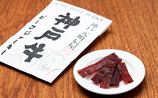 【辰屋】神戸牛ビーフジャーキー(60g)
