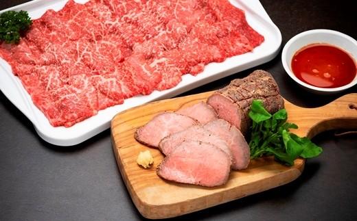 神戸ビーフローストビーフ&焼き肉セット(ローストビーフ350g、焼肉600g)