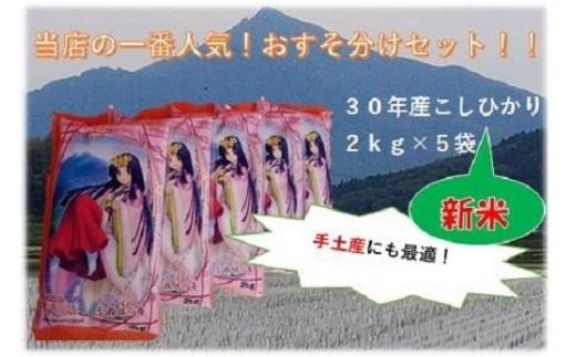 (481) 恋瀬姫の舞10kg(おすそ分けセット2kg×5)【30年産】