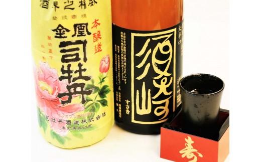 特別本醸造酒「須崎」(西岡酒造)1.8L 本醸造酒 「金凰司牡丹」(司牡丹酒造)1.8Lセット