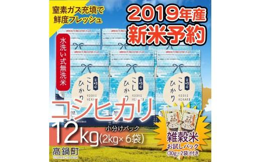 417_ag <新米予約!2019年産「宮崎県産コシヒカリ(無洗米)」2kg×6袋+雑穀米(30g×2袋)>2019年8月上旬から9月末迄に順次出荷