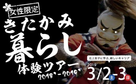 きたかみ暮らし体験ツアー冬の陣1泊2日 東京駅発着3月2日開催分