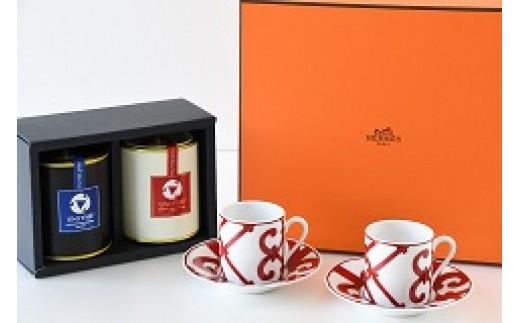 (1735)行橋のお茶屋厳選コーヒーと<エルメス>ガダルキヴィールレッドコーヒーカップセット