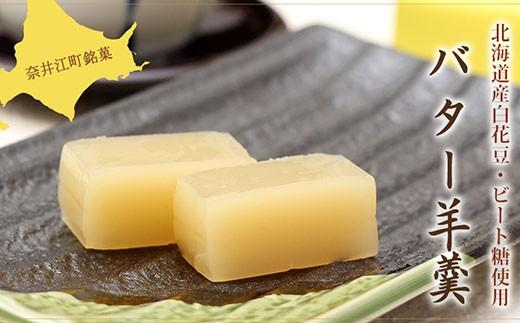 [B-02]北海道産白花豆・ビート使用「ないえバター羊羹」2本