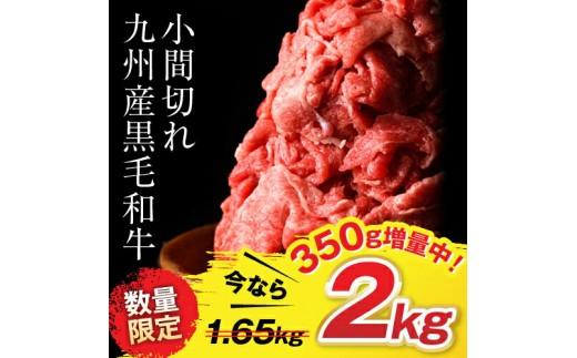 A194 (今なら増量中!!)九州産★黒毛和牛小間切れ(増量後2kg)
