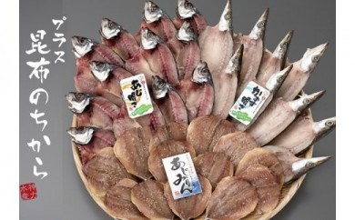日本の食卓干物シリーズ昆布干し開きとみりん干し