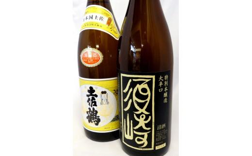 豪華二本セット!土佐の高知を代表する清酒「承平 土佐鶴」「須崎」セット