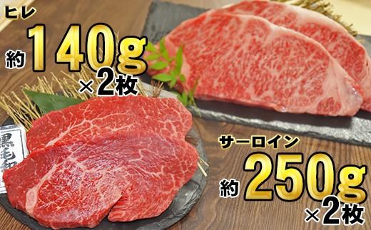 920 A-4等級黒毛和牛サーロイン・ヒレステーキステーキセット