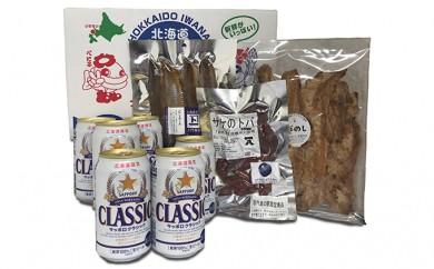 [№5832-0241]北海道岩内町おつまみ3種&ビール6缶セット