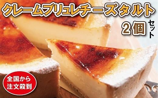 009006. 【全国から注文殺到】新感覚のチーズタルト(2個セット)