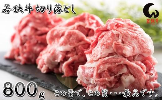[A-1951] 肉研の若狭牛切り落とし 800g 【4等級以上】