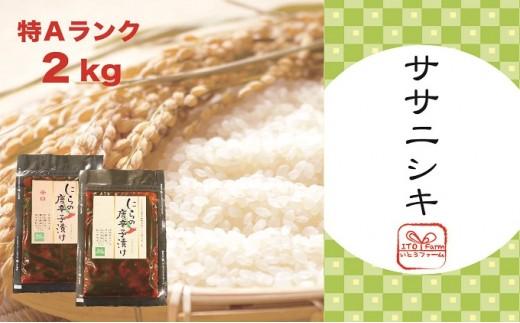 [№5706-0093]いとうファームのにらの唐辛子漬け2種と新米ササニシキ2kgセット