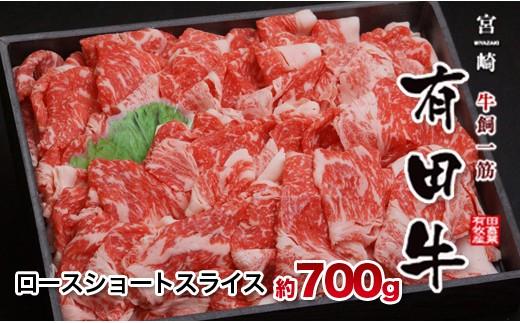 1-108 宮崎県西都市 有田牧場エモー牛 すき焼き・しゃぶしゃぶ 熱選ロースショートスライス 700g