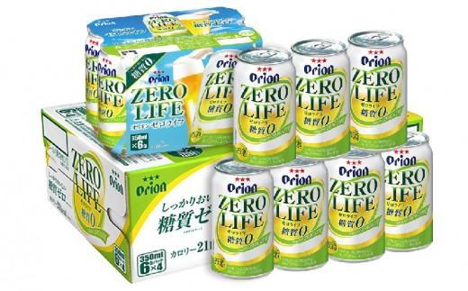 糖質ゼロ麦系新ジャンル『オリオンゼロライフ』350ml缶24本