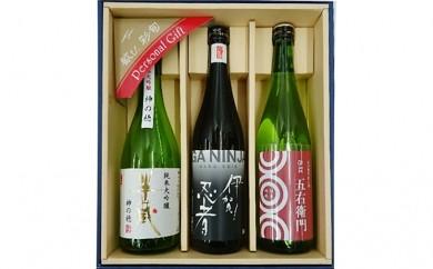 [№5831-0169]伊賀の酒セット NHR-5A
