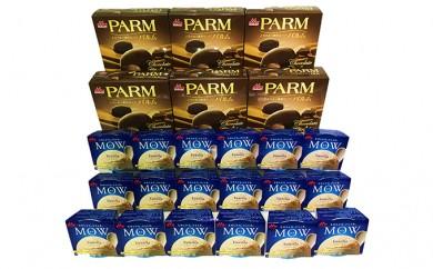 [№5812-0137]PARM(パルム)チョコ&チョコ6箱とMOWバニラ18個セット