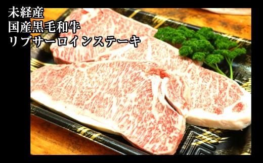 No.6001 【未経産】(A4等級) 国産黒毛和牛リブサーロインステーキ 手切り約1000グラム