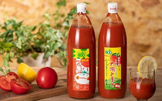 [E-02y]元気いっぱい太陽のトマトジュース3本セット(無塩)