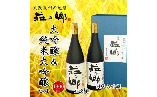 "C020 泉州地酒""荘の郷""大吟醸&純米大吟醸セット"