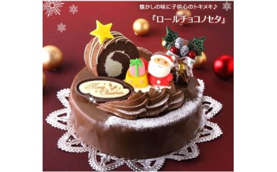 北海道・新ひだか町のクリスマスケーキ『ロールノセタ』懐かしい昭和レトロ 6号サイズのチョコレートケーキ   【お届け予定:12/20~12/24】 冷凍発送