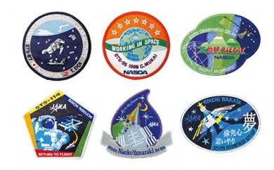 [№5721-0084]宇宙のワッペンセットA(スペースシャトル搭乗記念)