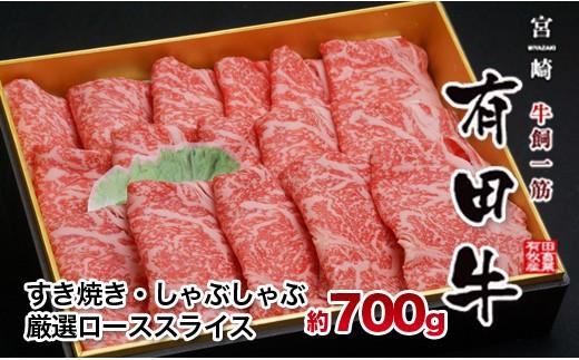 2-34 宮崎県西都市 有田牧場エモー牛 すき焼き・しゃぶしゃぶ 厳選ローススライス 700g