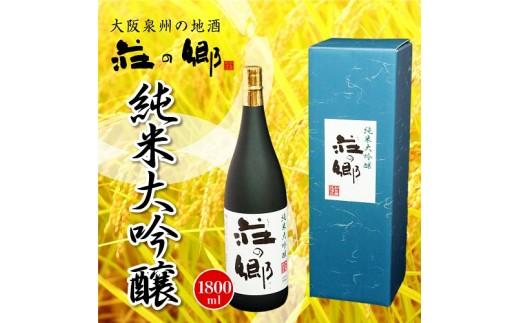 "B016 泉州地酒""荘の郷""純米大吟醸 1800ml"