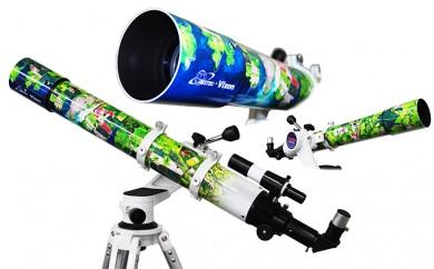 """[№5721-0077]天体望遠鏡サテライトポルタ アースシリーズ """"鮮やかな南米の大地"""""""