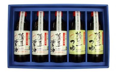 [№5721-0050]鳩豆醤油・つゆセット