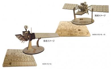 [№5721-0068]陸域観測衛星「だいち」、「だいち-2」木製模型キット